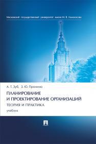 Планирование и проектирование организаций. Теория и практика : учебник ISBN 978-5-392-29682-8