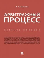 Арбитражный процесс : учебное пособие ISBN 978-5-392-29694-1