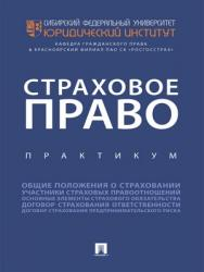 Страховое право : практикум ISBN 978-5-392-29695-8