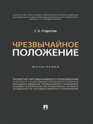 Чрезвычайное положение : монография ISBN 978-5-392-29696-5