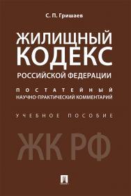 Жилищный кодекс Российской Федерации : постатейный научно-практический комментарий : учебное пособие ISBN 978-5-392-29726-9