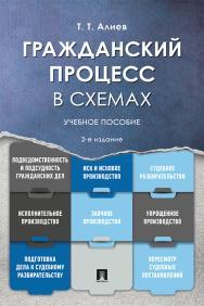 Гражданский процесс в схемах : учебное пособие. — 2-е изд., перераб. и доп. ISBN 978-5-392-29937-9