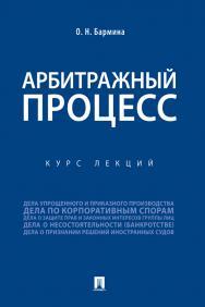 Арбитражный процесс : курс лекций ISBN 978-5-392-29946-1