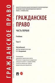 Гражданское право : учебник : в 2 т.  Т. II. ISBN 978-5-392-29950-8