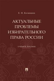 Актуальные проблемы избирательного права России : учебное пособие ISBN 978-5-392-30556-8