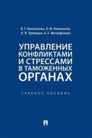 Управление конфликтами и стрессами в таможенных органах : учебное пособие ISBN 978-5-392-30588-9