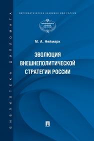 Эволюция внешнеполитической стратегии России : монография ISBN 978-5-392-30811-8