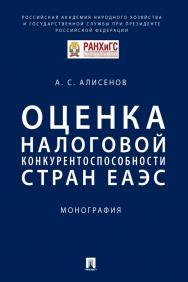 Оценка налоговой конкурентоспособности стран ЕАЭС : монография ISBN 978-5-392-30817-0