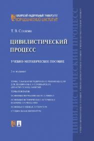 Цивилистический процесс : учебно-методическое пособие. — 2-е изд., перераб. и доп. ISBN 978-5-392-30821-7