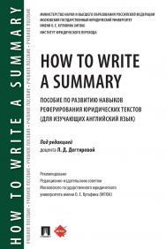 How to Write a Summary : пособие по развитию навыков реферирования юридических текстов (для изучающих английский язык) ISBN 978-5-392-31026-5