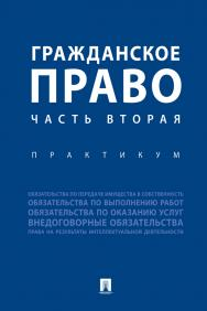Гражданское право. Часть вторая : практикум ISBN 978-5-392-31060-9