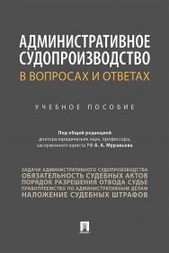 Административное судопроизводство в вопросах и ответах : учебное пособие ISBN 978-5-392-31159-0