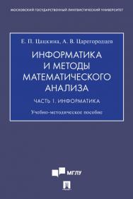 Информатика и методы математического анализа : учебно-методическое пособие : в 2 ч. Часть 1. Информатика. ISBN 978-5-392-31461-4