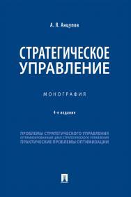Стратегическое управление : монография. — 4-е изд., испр. и перераб. ISBN 978-5-392-31471-3