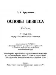 Основы бизнеса ISBN 978-5-394-01031-6