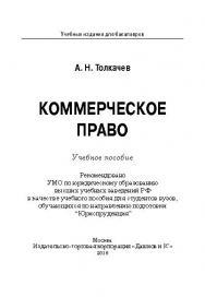 Коммерческое право ISBN 978-5-394-01153-5