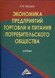 Экономика предприятий торговли и питания потребительского общества ISBN 978-5-394-01296-9