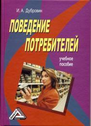 Поведение потребителей ISBN 978-5-394-01475-8