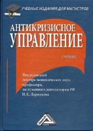 Антикризисное управление ISBN 978-5-394-01505-2
