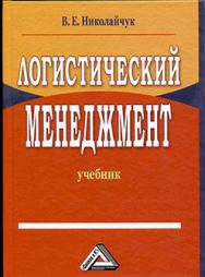 Логистический менеджмент ISBN 978-5-394-01632-5