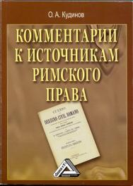 Комментарии к источникам римского права ISBN 978-5394-01720-9
