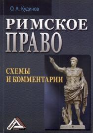 Римское право: Схемы и комментарии. ISBN 978-5-394-01722-3