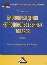 Биоповреждения непродовольственных товаров. ISBN 978-5-394-01744-5