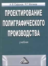 Проектирование полиграфического производства. ISBN 978-5-394-01747-6