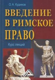 Введение в римское право ISBN 978-5-394-01838-1