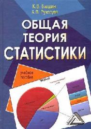 Общая теория статистики: учебное пособие ISBN 978-5-394-01872-5