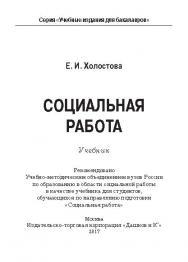 Социальная работа ISBN 978-5-394-01904-3