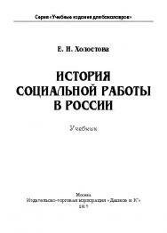 История социальной работы в России ISBN 978-5-394-01952-4