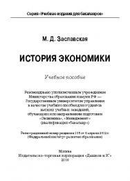 История экономики ISBN 978-5-394-01963-0