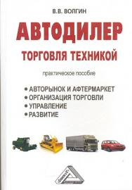 Автодилер: торговля техникой ISBN 978-5-394-01979-1