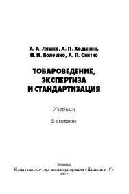 Товароведение, экспертиза и стандартизация ISBN 978-5-394-02005-6