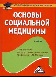 Основы социальной медицины: Учебник для бакалавров ISBN 978-5-394-02022-3