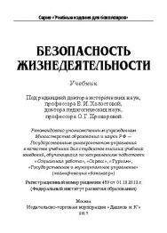 Безопасность жизнедеятельности ISBN 978-5-394-02026-1