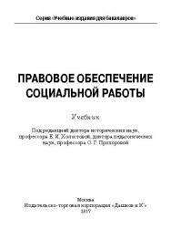 Правовое обеспечение социальной работы ISBN 978-5-394-02027-8