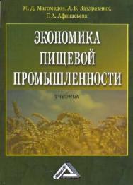 Экономика пищевой промышленности ISBN 978-5-394-02076-6