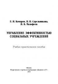 Управление эффективностью социальных учреждений ISBN 978-5-394-02081-0