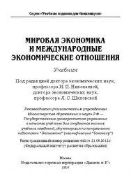 Мировая экономика и международные экономические отношения ISBN 978-5-394-02091-9