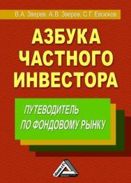 Азбука частного инвестора: Путеводитель по фондовому рынку ISBN 978-5-394-02102-2