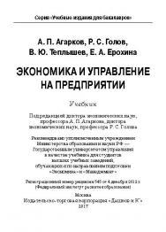 Экономика и управление на предприятии ISBN 978-5-394-02159-6