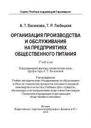 Организация производства и обслуживания на предприятиях общественного питания ISBN 978-5-394-02181-7