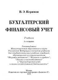 Бухгалтерский финансовый учет ISBN 978-5-394-02182-4