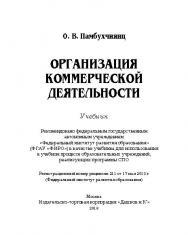 Организация коммерческой деятельности: ISBN 978-5-394-02186-2