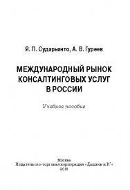 Международный рынок консалтинговых услуг в России ISBN 978-5-394-02193-0