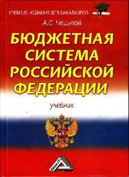 Бюджетная система Российской Федерации ISBN 978-5-394-02215-9