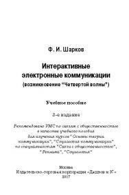 """Интерактивные электронные коммуникации (возникновение """"Четвертой волны"""") ISBN 978-5-394-02257-9"""