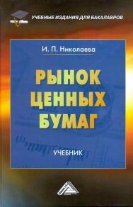 Рынок ценных бумаг ISBN 978-5-394-02413-9